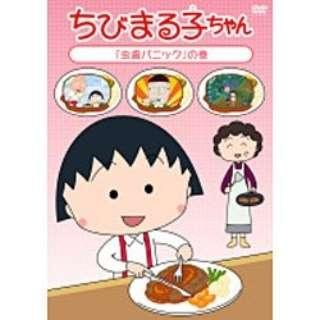 ちびまる子ちゃん 「虫歯パニック」の巻 【DVD】
