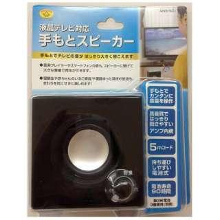 テレビ用スピーカー ANS-501 ブラック
