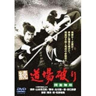 あの頃映画 松竹DVDコレクション 60's Collection:続・道場破り 問答無用 【DVD】