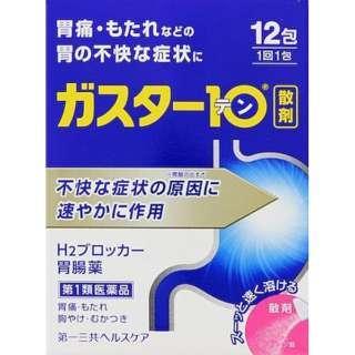 【第1類医薬品】 ガスター10<散>(12包)〔胃腸薬〕 ★セルフメディケーション税制対象商品