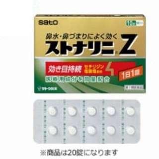 【要指導医薬品】ストナリニZ 20錠