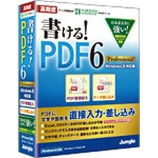 〔Win版〕 書ける!PDF6 Professional Windows8対応版