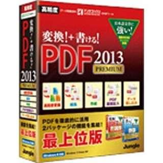 〔Win版〕 変換!+書ける!PDF2013 Premium