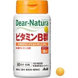 Dear-Natura(ディアナチュラ) ビタミンB群(60粒)〔栄養補助食品〕