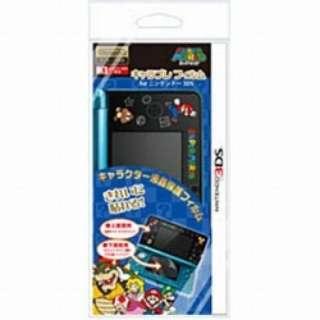 キャラプレ フィルム マリオB【3DS】