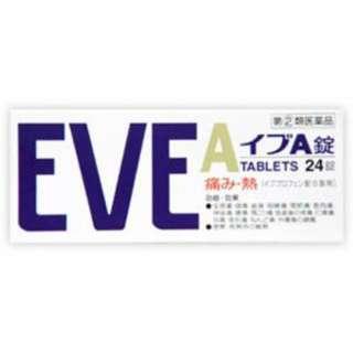 【第(2)類医薬品】 イブA錠(24錠)〔鎮痛剤〕 ★セルフメディケーション税制対象商品