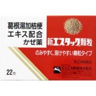 【第(2)類医薬品】 新エスタック顆粒(22包)〔風邪薬〕