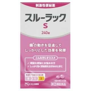 【第(2)類医薬品】 スルーラックS(240錠)〔便秘薬〕