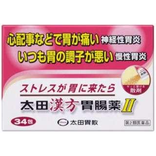 【第2類医薬品】 太田漢方胃腸薬II(34包)〔胃腸薬〕