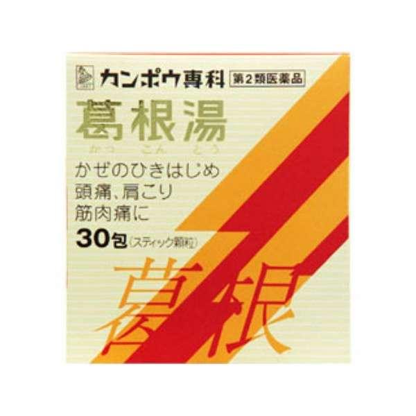 【第2類医薬品】 葛根湯エキス顆粒Sクラシエ(30包)〔漢方薬〕