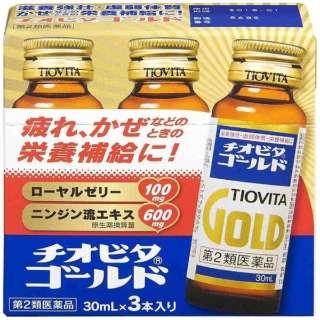 【第2類医薬品】 チオビタゴールド(30mL×3本)〔栄養ドリンク〕