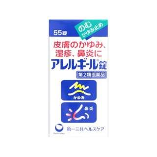 【第2類医薬品】 アレルギール錠(55錠)〔鼻炎薬〕