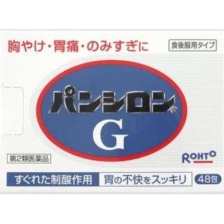 【第2類医薬品】 パンシロンG(48包)〔胃腸薬〕