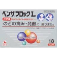 【第(2)類医薬品】 ベンザブロックL(18錠)〔風邪薬〕 ★セルフメディケーション税制対象商品