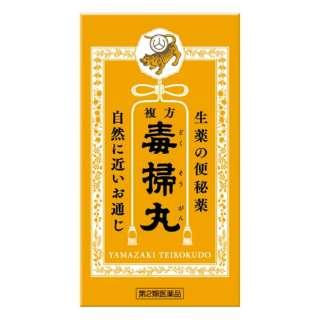 【第2類医薬品】 複方毒掃丸(1260丸)〔便秘薬〕