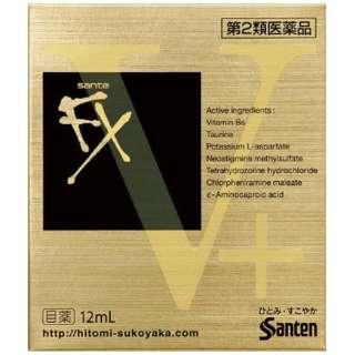 【第2類医薬品】 サンテFXVプラス(12mL)〔目薬〕