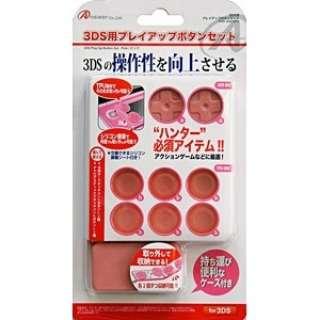 3DS用 プレイアップボタン3DS(ピンク)【3DS】