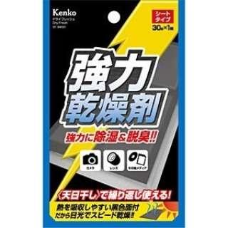 【強力乾燥剤】ドライフレッシュ シートタイプ(30g×1枚入) DF-BW301