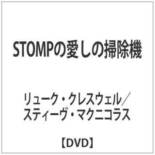 STOMPの愛しの掃除機 【DVD】