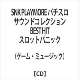 (ゲーム・ミュージック)/SNK PLAYMORE パチスロサウンドコレクション BEST HIT スロットパニック 【音楽CD】