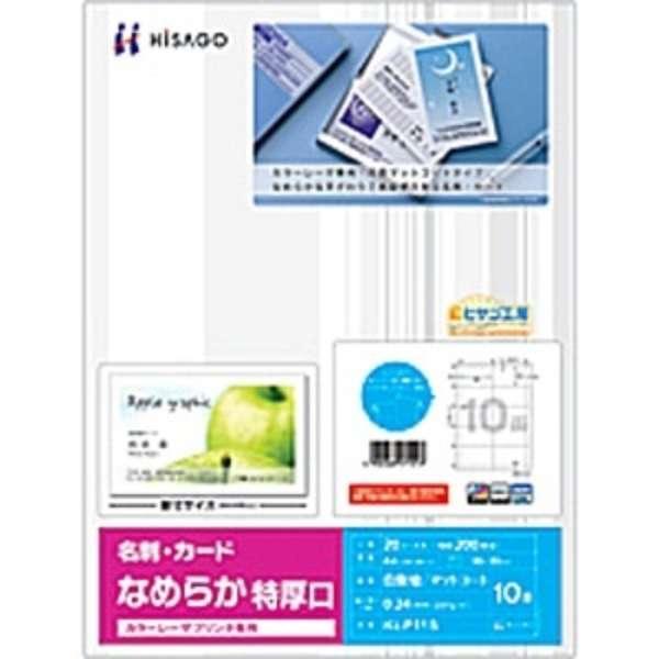 カラーレーザプリンタ専用 名刺・カード なめらか 特厚口 200枚 (A4サイズ 10面×20シート・ホワイト) KLP11S
