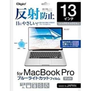 MacBook Pro用反射防止ブルーライトカットフィルム(13インチ・マット) SFMBP13FLGBK
