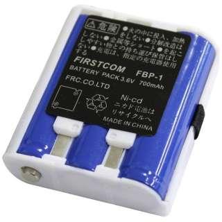 FBP-1 充電式ニカドバッテリーパック 3.6V/700mA