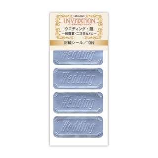 ア494 INVI-S シール ウエディング銀10片