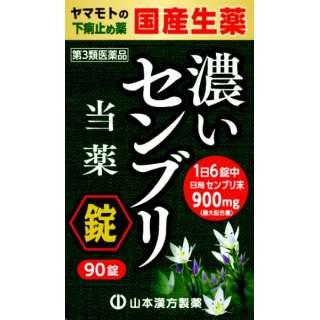 【第3類医薬品】 ヤマモトのセンブリ錠S(90錠)〔下痢止め〕
