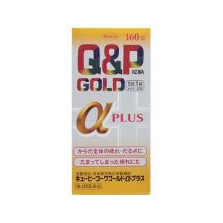【第3類医薬品】 キューピーコーワゴールドα-プラス(160錠)〔ビタミン剤〕
