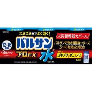 【第2類医薬品】 水ではじめるバルサンプロEX<12~16畳用>(3個)〔殺虫剤〕