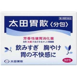 【第2類医薬品】 太田胃散<分包>(32包)〔胃腸薬〕