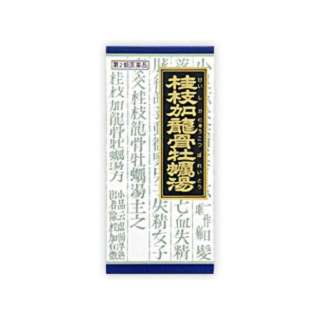【第2類医薬品】 「クラシエ」 漢方桂枝加竜骨牡蛎湯エキス顆粒(45包)〔漢方薬〕