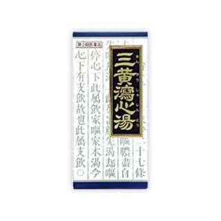 【第2類医薬品】 クラシエ三黄瀉心湯エキス顆粒(45包)〔漢方薬〕