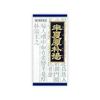 【第2類医薬品】 クラシエ半夏厚朴湯エキス顆粒(45包)〔漢方薬〕