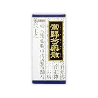 【第2類医薬品】 クラシエ当帰芍薬散料エキス顆粒(45包)〔漢方薬〕