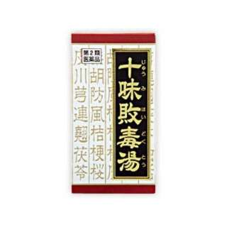【第2類医薬品】 クラシエ十味敗毒湯エキス錠(180錠)〔漢方薬〕