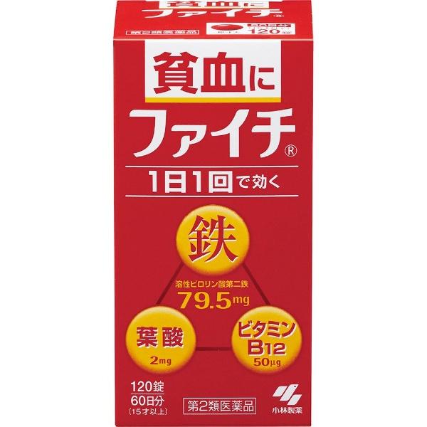 小林製薬 ファイチ 120錠 [1878]