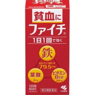【第2類医薬品】 ファイチ(120錠)