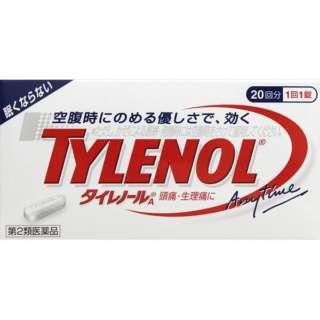 【第2類医薬品】 タイレノールA(20錠)〔鎮痛剤〕