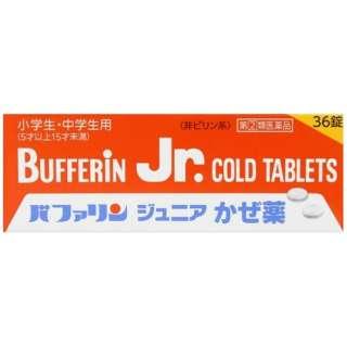 【第(2)類医薬品】 バファリンジュニアかぜ薬(36錠)〔風邪薬〕