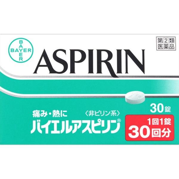 バイエルアスピリン 30錠