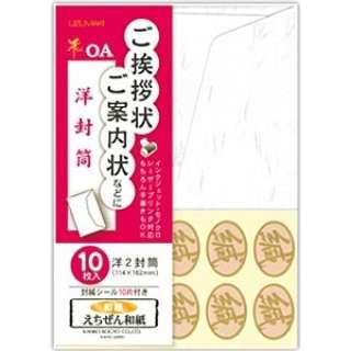洋封筒 えちぜん和紙 104.7g/m2 (洋形2号・10枚) モヨ009