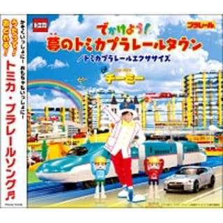 CHI-MEY/でかけよう!夢のトミカプラレールタウン/トミカプラレールエクササイズ 【音楽CD】