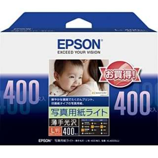 写真用紙ライト 薄手光沢(L判・400枚) KL400SLU