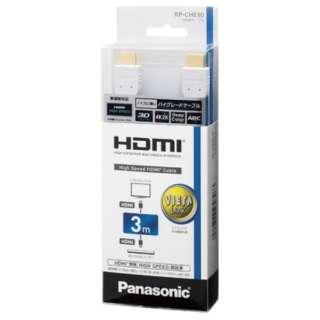 RP-CHE30-W HDMIケーブル ホワイト [3m /HDMI⇔HDMI]