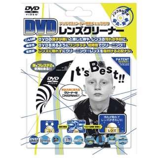 DVDクリーナー CLNDVD-1