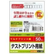 はがきテストプリント用紙 ~〒枠入り~(はがきサイズ・50枚) EJH-TEST50