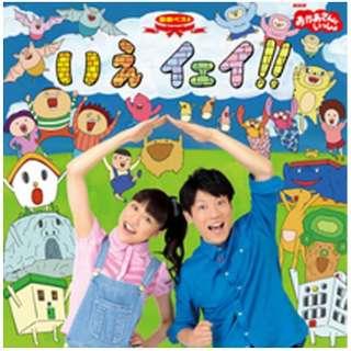 (キッズ)/NHKおかあさんといっしょ 最新ベスト いえ イェイ!! 【CD】