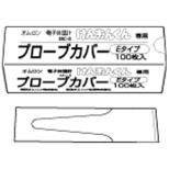体温計用プローブカバーEタイプ(100枚入) MC-PROBE-E